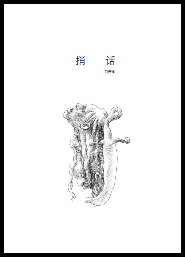 """刘亮程《捎话》:从终结处开启""""被隐藏的故事"""""""