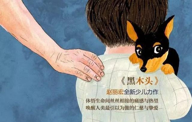 赵丽宏:黑木头,关于生灵和爱的故事