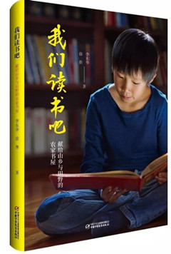 """""""我的书屋·我的梦"""" 农家书屋阅读分享活动在深圳举行"""