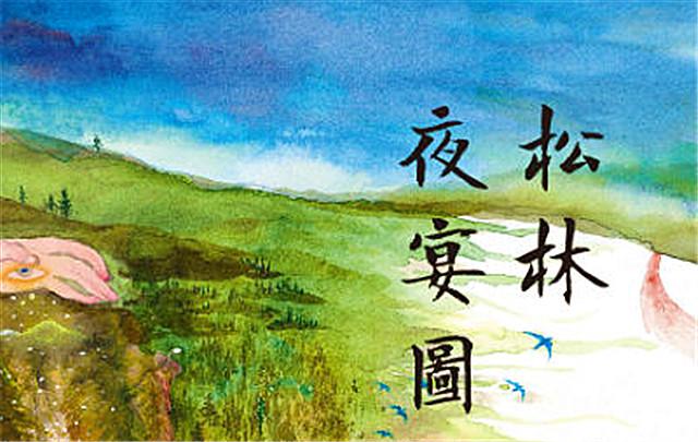 孙频《松林夜宴图》:80后,光辉岁月、苍凉人生