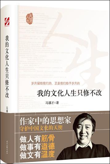 《我的文化人生只修不改》--书汇--中国作家网