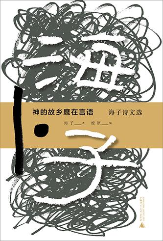 立体中国梦字体简笔画