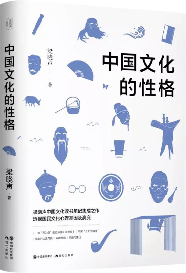 《中国文化的性格》