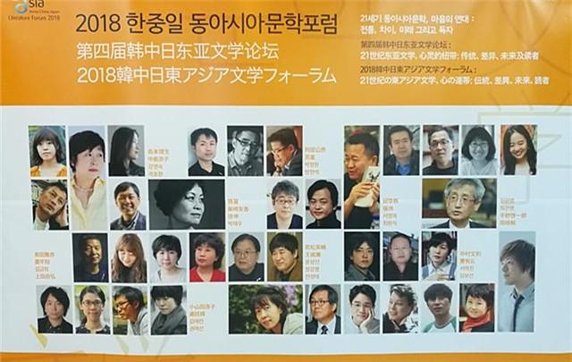 第四届韩中日东亚文学论坛在韩开幕