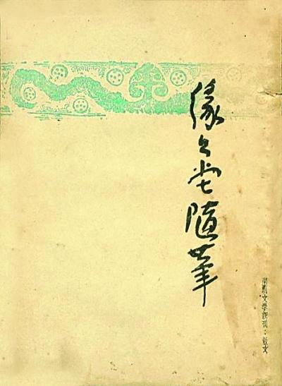 纪念丰子恺诞辰120周年