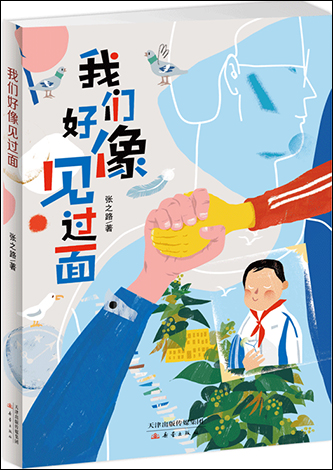 教师节韩风手绘