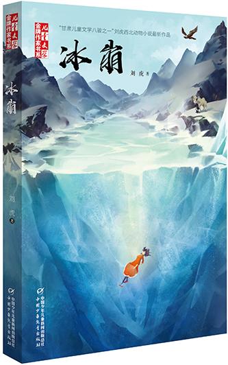 出版社:中国少年儿童出版社