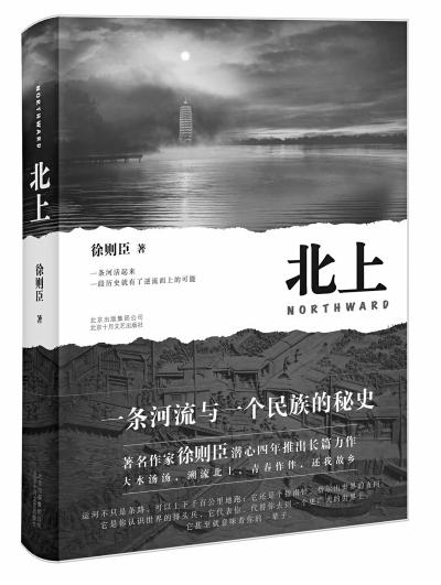 徐则臣耗时四年书写京杭大运河