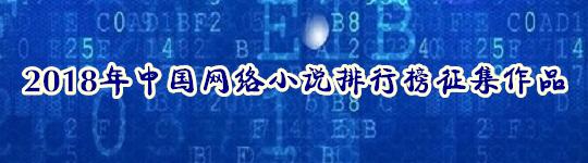 2018年中国网络小说排行榜征集作品