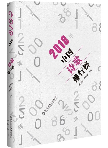 2019年中国诗歌排行榜_周瑟瑟诗集 犀牛 分享会暨 中国诗人田野调查长治