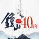 《鍾山》创刊四十周年纪念活动