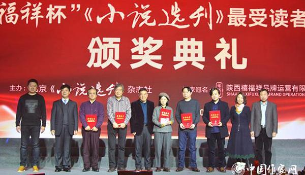 """首届""""禧福祥杯""""《小说选刊》最受读者欢迎小说奖在西安颁奖"""