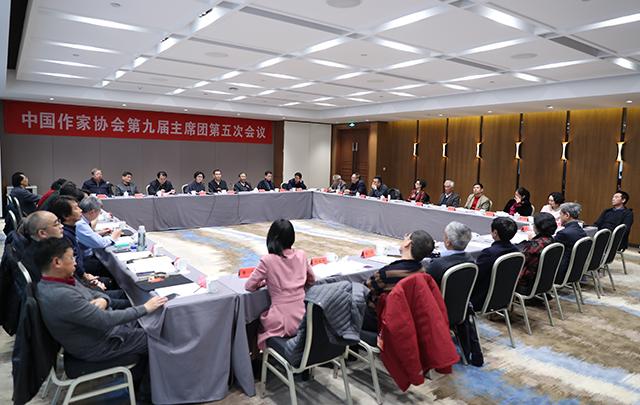 中国作协第九届主席团第五次会议在京召开