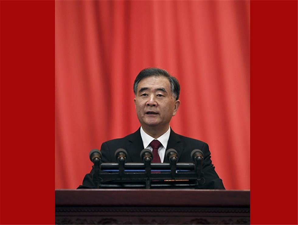 全国政协十三届二次会议在京开幕 汪洋作政协常委会工作报告