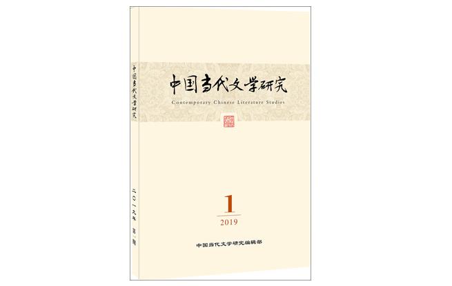 《中国当代文学研究》2019年第1期
