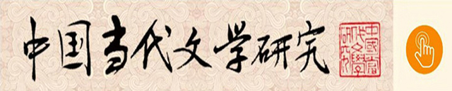 中国当代文学研究