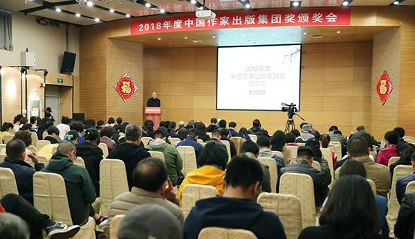 """2018年度""""中国作家出版集团奖""""颁奖会在京举行"""