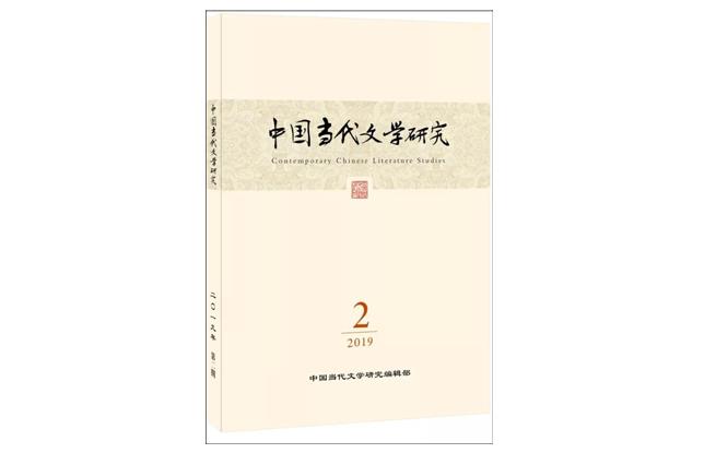 《中国当代文学研究》2019年第2期