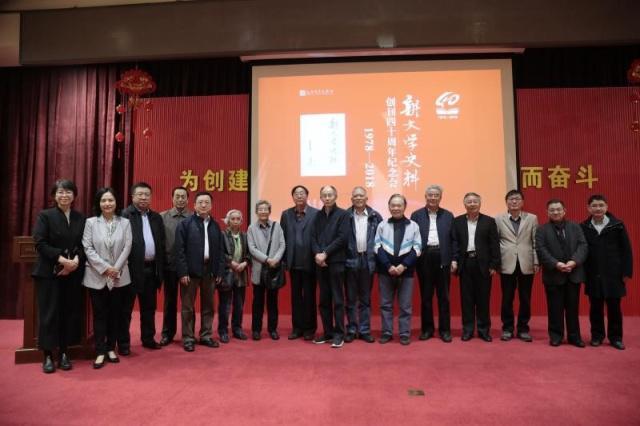 《新文学史料》40周年:中国文学历史现场的活化石