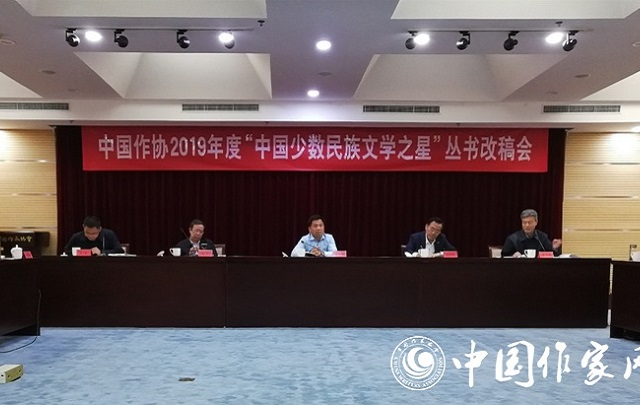 """2019年度""""中国少数民族文学之星""""丛书改稿会在京举行"""