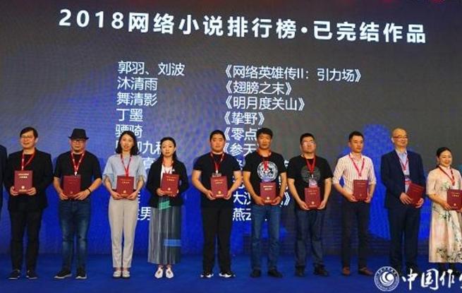 2018年中国网络小说排行榜在杭州揭晓