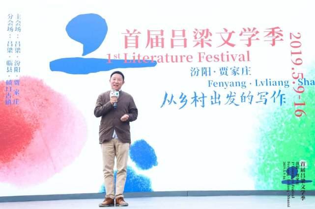 """欧阳江河:从乡村出发,把吕梁文学季办成""""文学家的节日"""""""