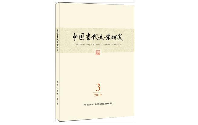 《中国当代文学研究》2019年第3期