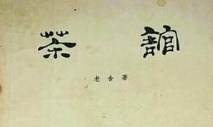 中国戏剧出版社1958年出版了《茶馆》剧本第一版,后被翻译成多种语言文字