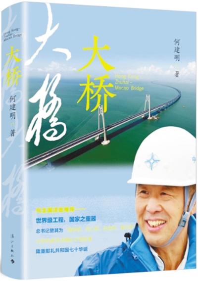 何建明《大桥》:中国造桥人的颂歌