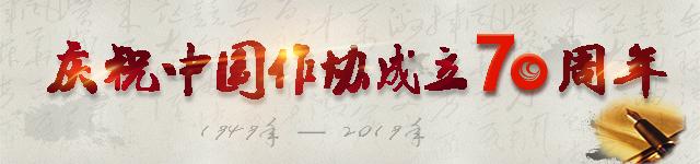 庆祝中国作协成立70周年