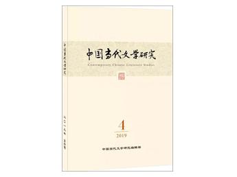 《中国当代文学研究》2019年第4期