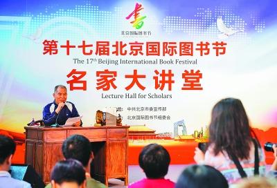 第26届北京国际图书博览会落幕