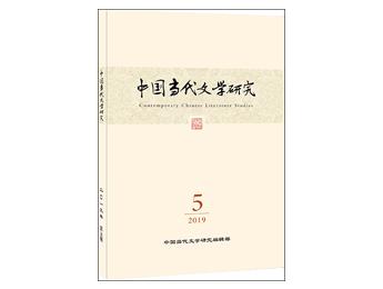 《中国当代文学研究》2019年第5期