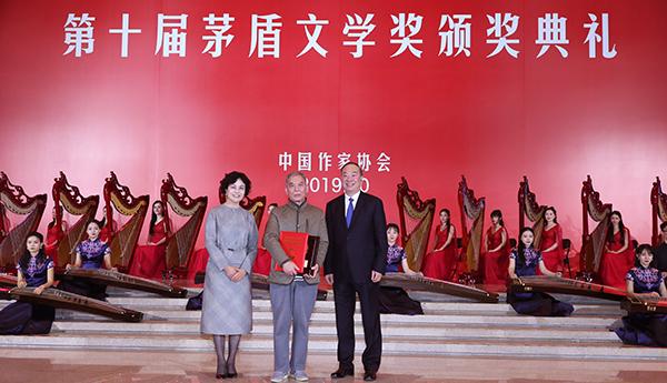 第十届茅盾文学奖颁奖典礼举行