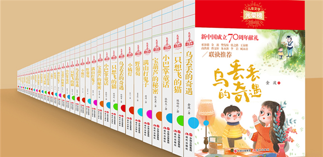 """""""儿童文学光荣榜""""书系新书首发式暨座谈会在京举办"""