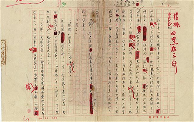 21部红色经典手稿即将亮相 中国作家网同步直播