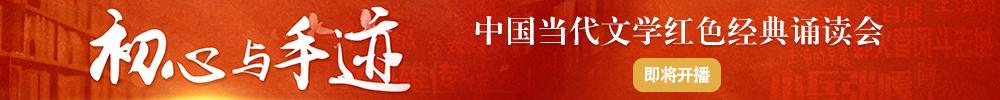 中国当代红色经典朗诵会即将开播