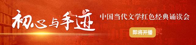 中国当代红色经典诵读会即将开播