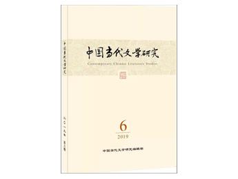 《中国当代文学研究》2019年第6期