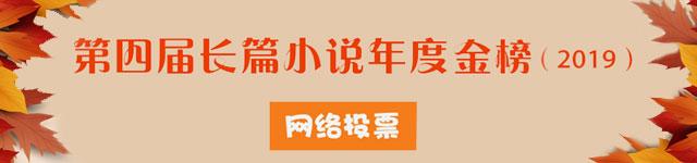 第四届长篇小说年度金榜(2019)网络投票