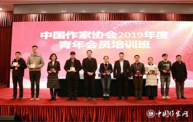 中国作家协会2019年度青年会员培训班在北京举行
