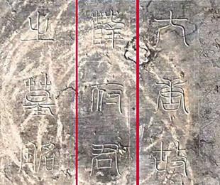 陝西發現唐駙馬都尉(wei)薛紹(shao)墓