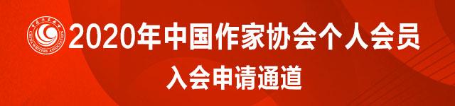 2020年中國(guo)作(zuo)協會員(yuan)發展工作(zuo)的公告