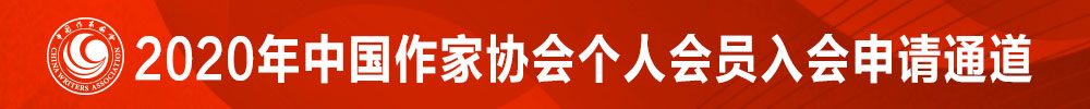 2020年中國(guo)作(zuo)協個(ge)人(ren)會員(yuan)入會申請通道