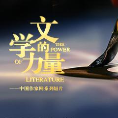 《文學(xue)的力量(liang)》系列短片(pian)