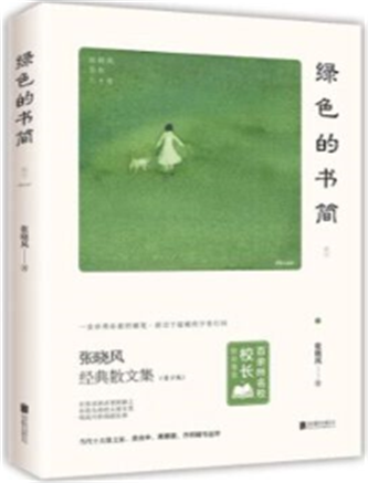《绿色的书简》