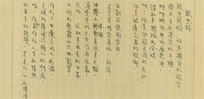 殷夫现存唯一手稿:《孩儿塔》