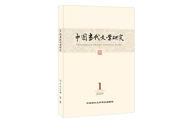 《中国当代文学研究》2020年第1期