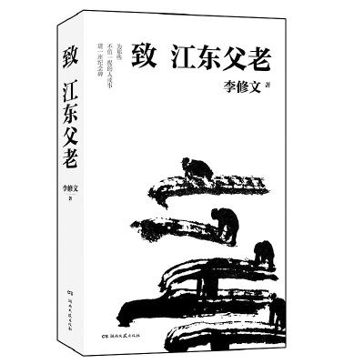 李修文《致江东父老》:人民性与散文写作的抒情传统