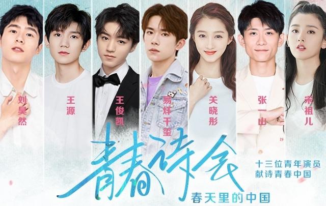 《青春诗会·春天里的中国》融媒体直播预告